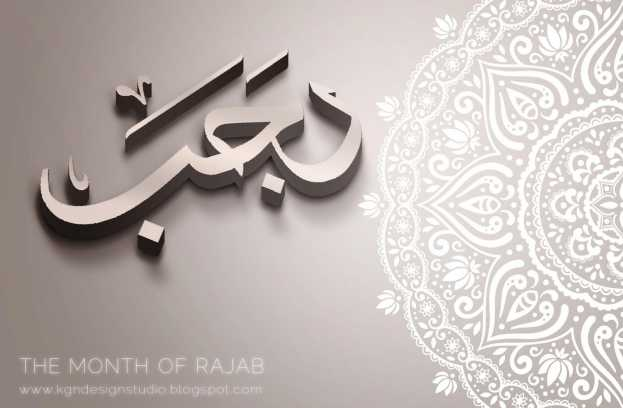 What Makes the Month of Rajab So Sacred?