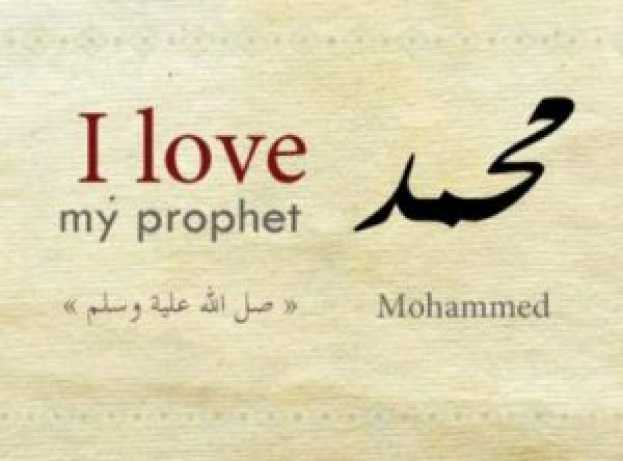 How to Maintain Love for the Prophet